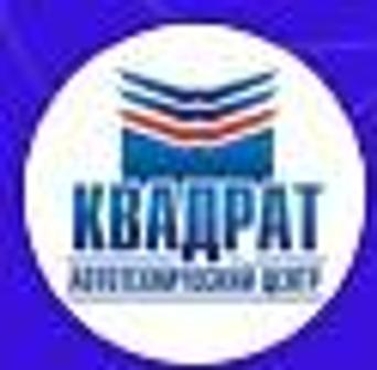 Автотехнический центр Квадрат