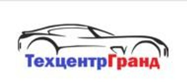 Автотехцентр Гранд