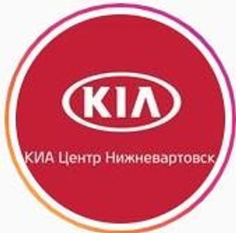 KIA центр