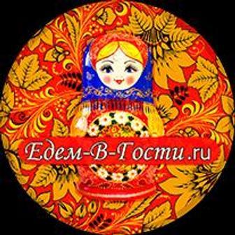 Едем-в-Гости.ру