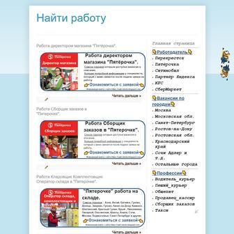 Ростов-Справка