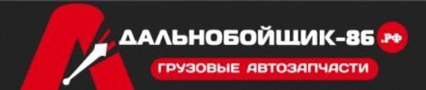 Дальнобойщик-86
