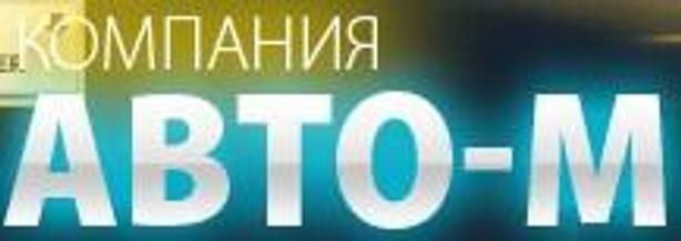 Автосервис СТО Авто-М