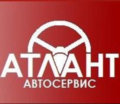 АтлантАвтоСервис