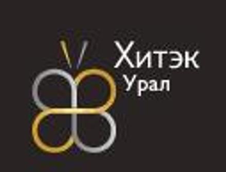 Хитэк Урал