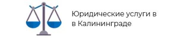 Калининградская областная коллегия адвокатов