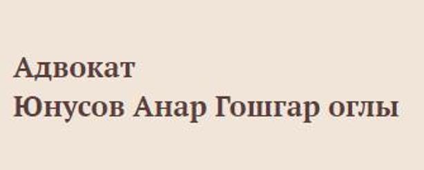 Адвокатский кабинет Юнусова А. Г.