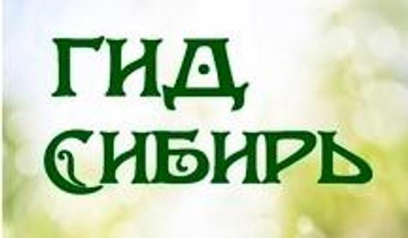 Гид Сибирь