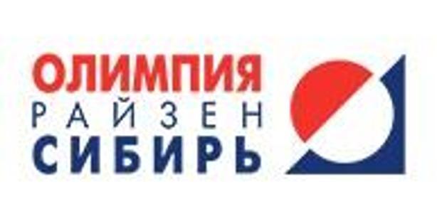 Олимпия-Райзен-Сибирь