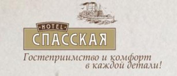 Отель Бест Вестерн Плюс «Спасская»