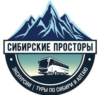 Сибирские просторы