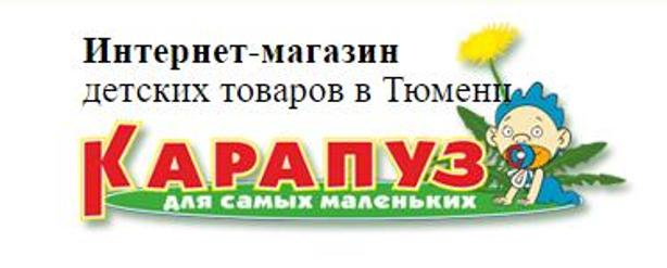 Карапуз