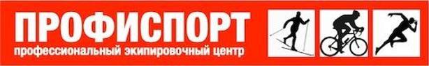ПРОФИСПОРТ, профессиональный экипировочный центр