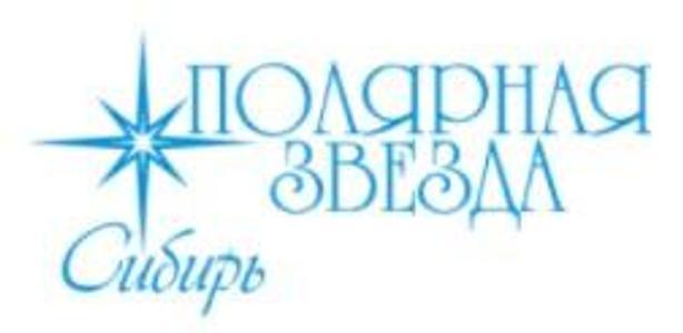 Полярная звезда-Сибирь