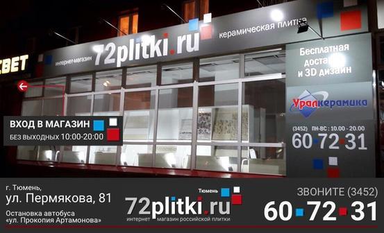 72plitki, фирменный магазин