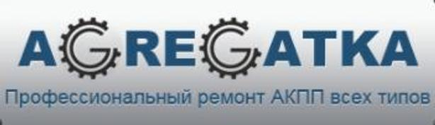 Агрегатка