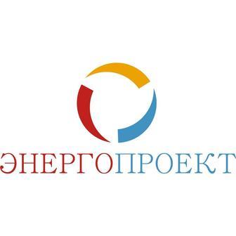 """ООО""""ЭнергоПроект"""""""