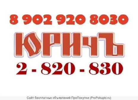 ТГ ЮРИчЪ 282-0-830