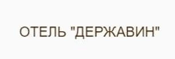 """""""ДЕРЖАВИН"""""""