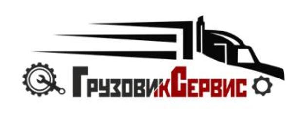 ГрузовикСервис