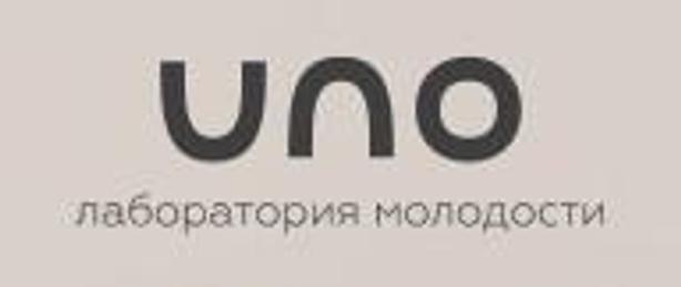 Лаборатория молодости Uno