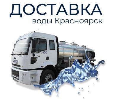 Водовоз24