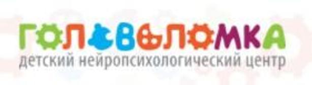 Головоломка, Детский Нейропсихологический центр
