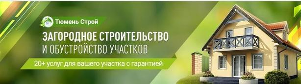 Тюмень - Строй