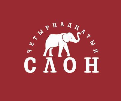 Четырнадцатый слон