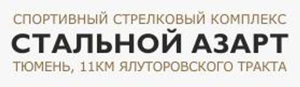 Стальной Азарт, спортивный стрелковый комплекс