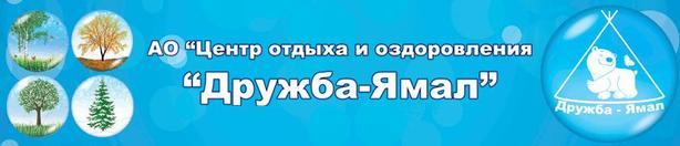 Дружба-Ямал, центр отдыха и оздоровления