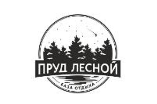 Пруд Лесной, база отдыха