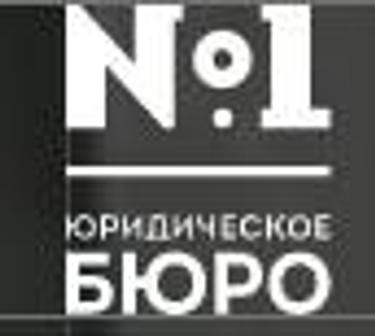 Юридическое бюро № 1