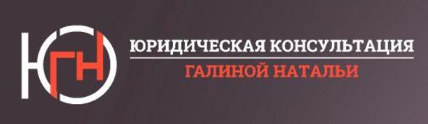 Юридическая консультация Галиной Натальи