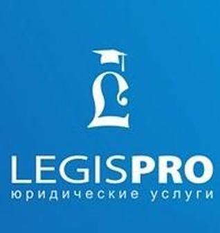 Легиспро