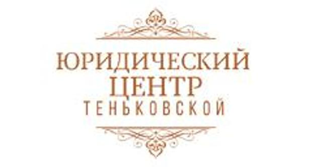 Юридический центр Теньковской
