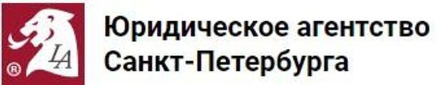 Юридическое агентство Санкт-Петербурга