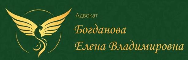 Адвокатский кабинет Богдановой Е. В.