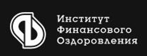 Институт финансового оздоровления