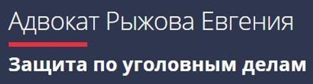Адвокатский кабинет Адвокат Евгения Рыжова