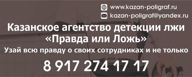 Казанское агентство детекции лжи