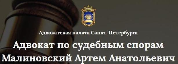 Адвокат Малиновский Артем Анатольевич