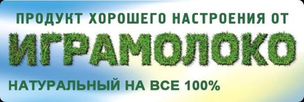 ИГРАМОЛОКО