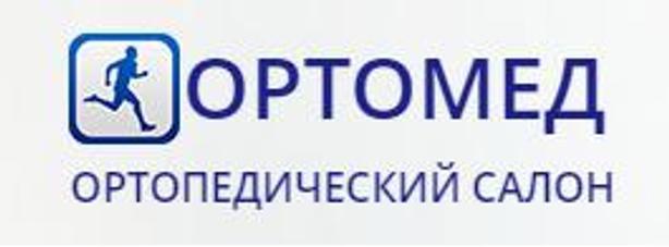 Ортомед