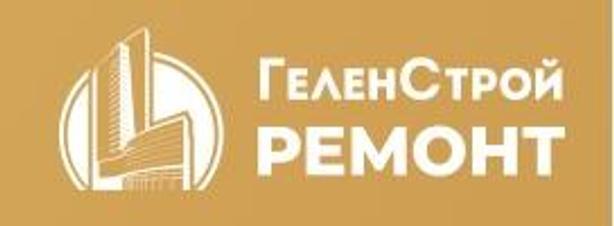 ГеленСтрой Ремонт