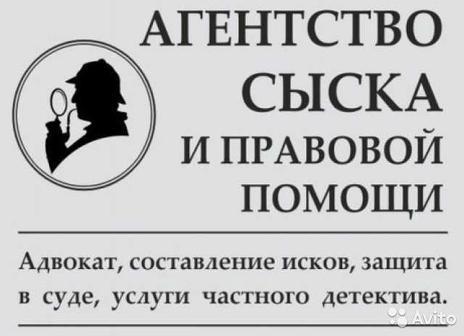 Агентство сыска