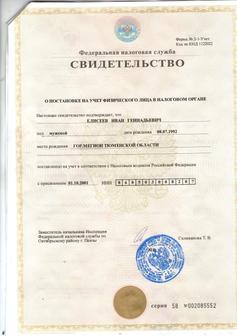 ИП Елисеев Иван Геннадьевич