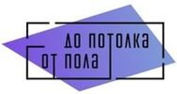 От Пола ДО Потолка