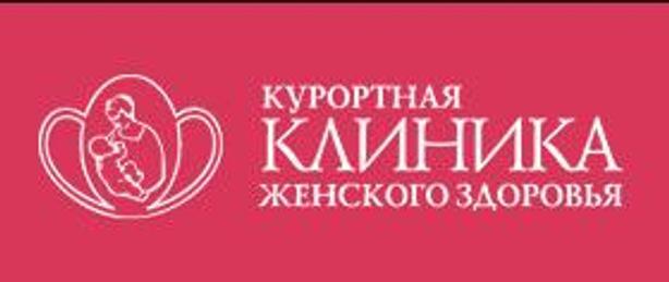Курортная клиника женского здоровья