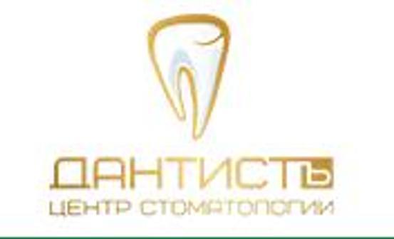 ДантистЪ, центр стоматологии